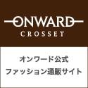 ONWARD CROSSETオンワード・クローゼット