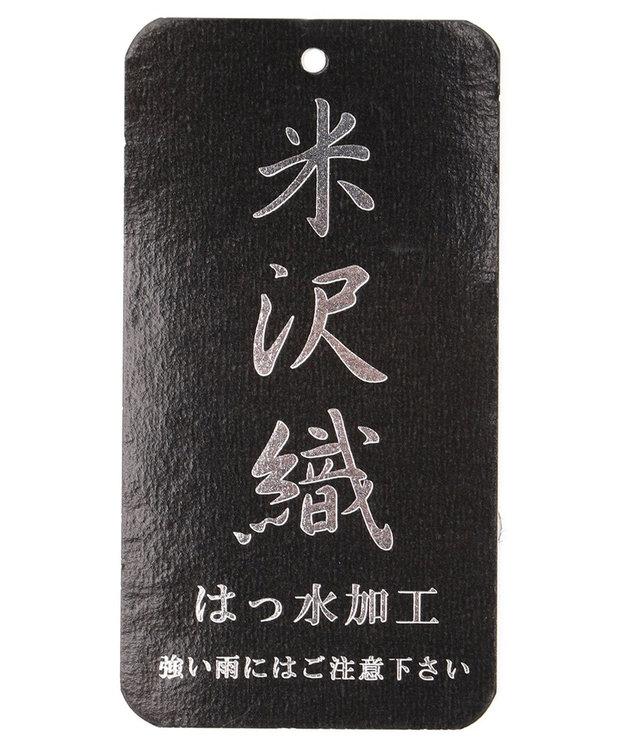 自由区 FORMAL 【撥水】米沢織りインナーマグネットバッグ