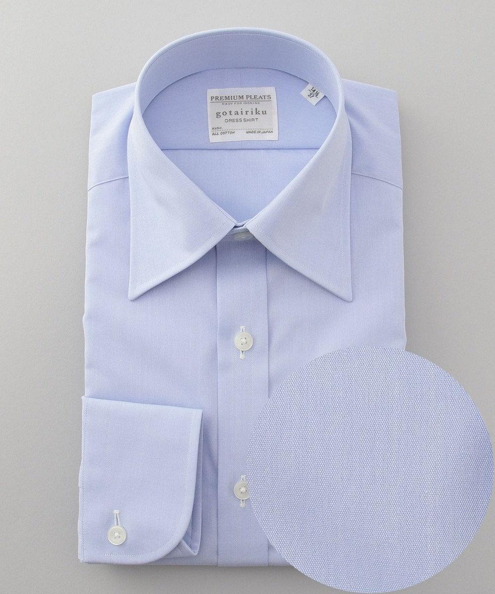 GOTAIRIKU 【形態安定】PREMIUMPLEATS ドレスシャツ / 無地 サックスブルー系