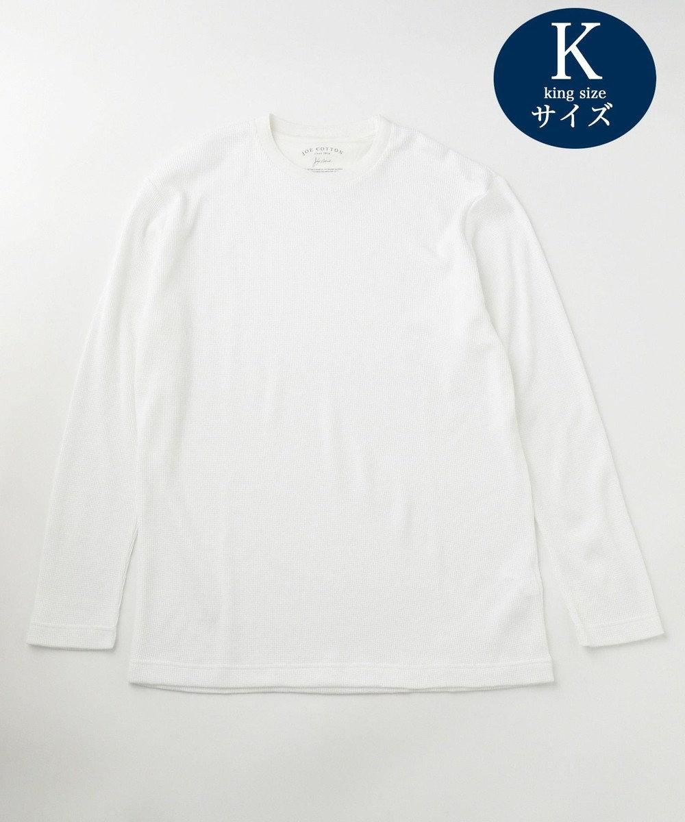 JOSEPH ABBOUD 【キングサイズ・JOE COTTON】ワッフル カットソー ホワイト系
