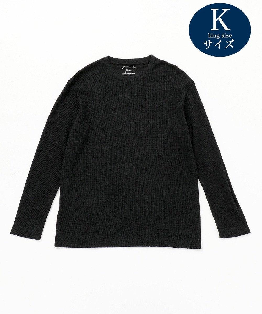 JOSEPH ABBOUD 【キングサイズ・JOE COTTON】ワッフル カットソー ブラック系