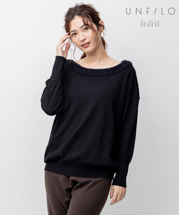 自由区 【UNFILO】KATE FETHER MIX 襟フェザー ニット