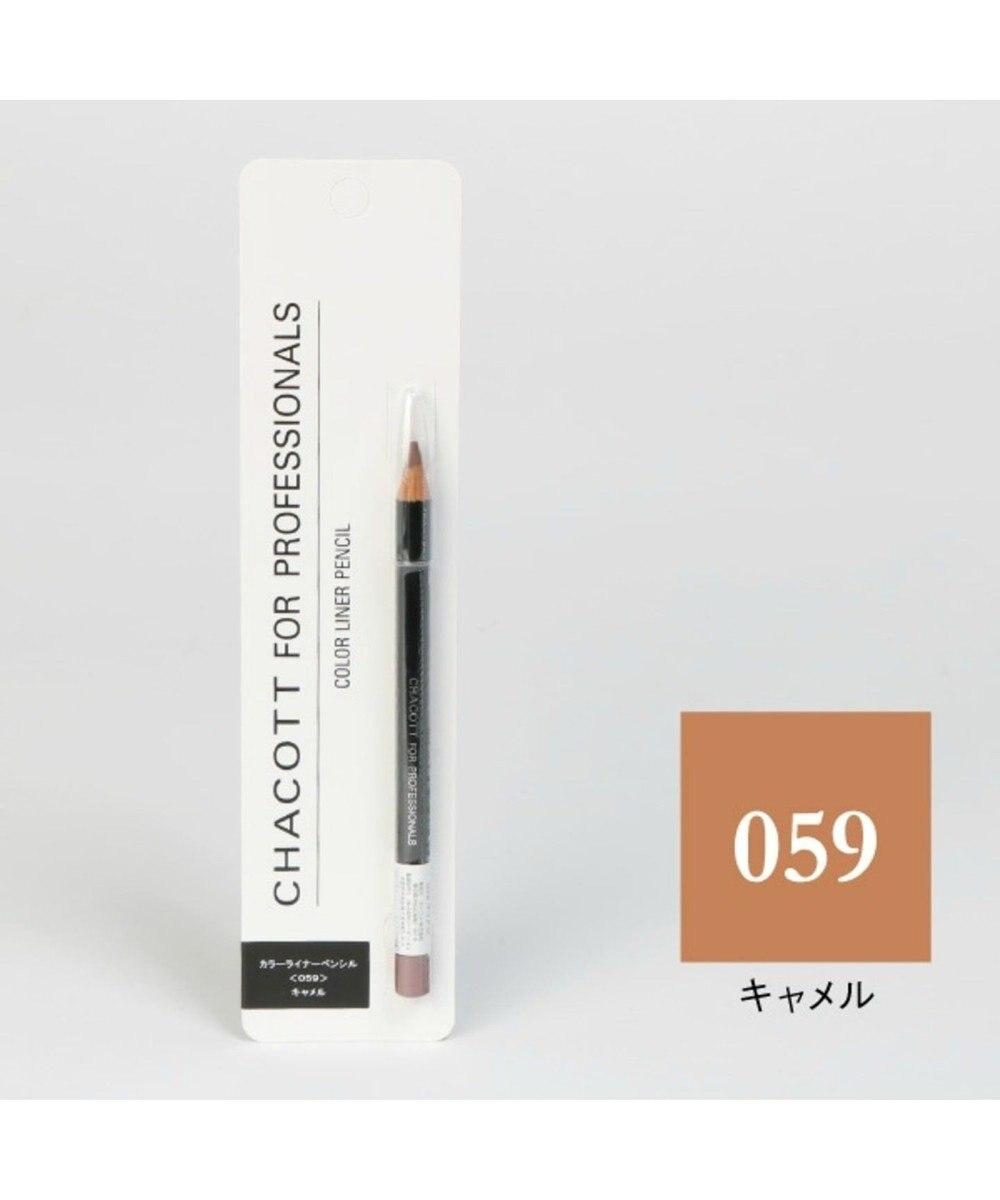Chacott Cosmetics カラーライナーペンシル 059 (キャメル) -