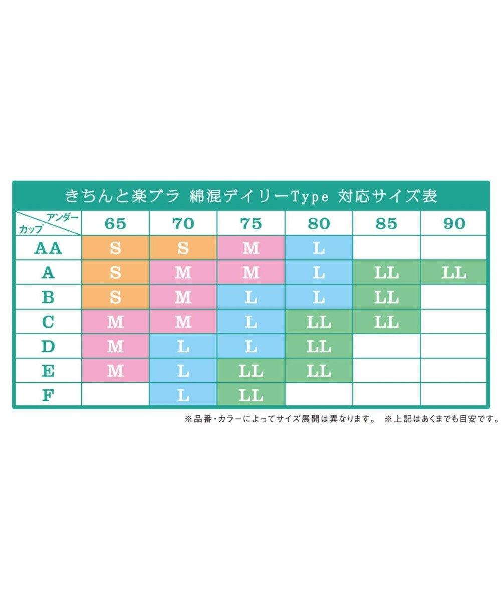 Wing カップ付きインナー【綿混デイリーType】 ウイング/ワコール ET7071 ピーチ