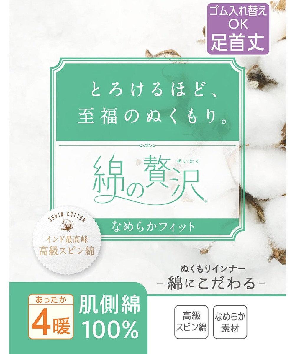 Wing ボトムインナー 【綿の贅沢 なめらかフィット】 ウイング/ワコール ER6726 ベージュ