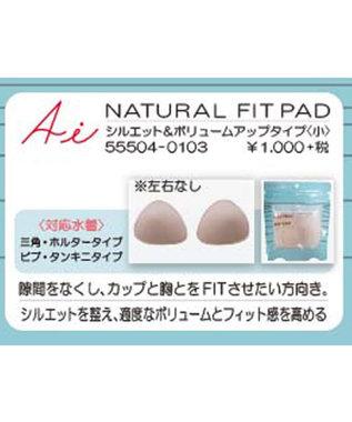 San-ai Resort(三愛水着楽園) NATURAL FIT PAD 【小】シルエット&ボリュームアップタイプ ホワイト