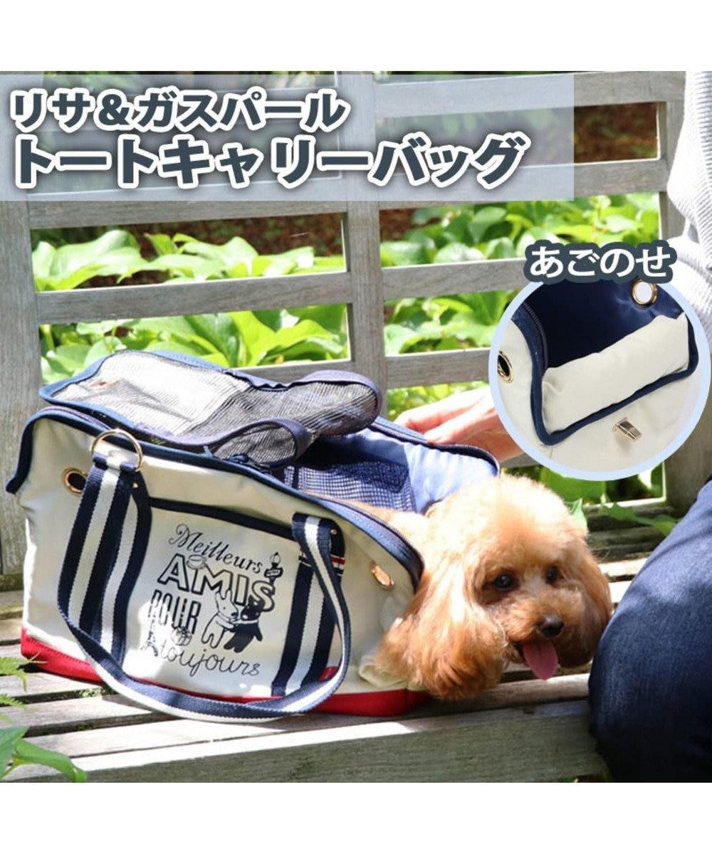 PET PARADISE リサとガスパール ペットキャリーバッグM あごのせトート〔小型犬〕 青