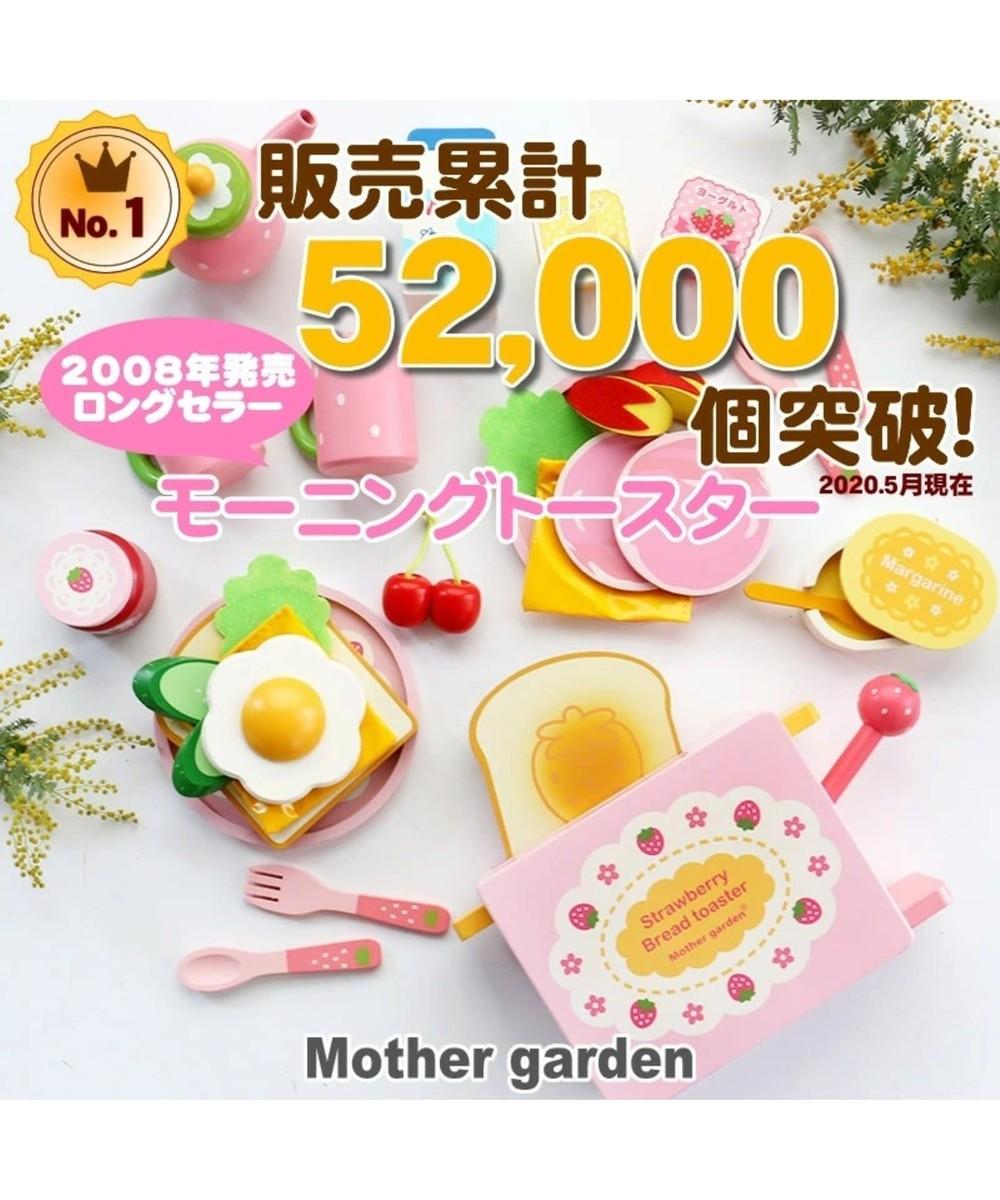 【オンワード】 Mother garden>おもちゃ 52000個突破!マザーガーデン 木のおままごと トースターセット ピンク(淡) - 【送料無料】