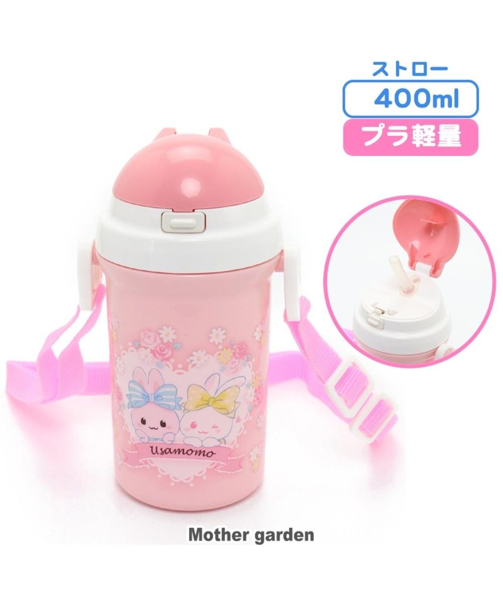 【オンワード】 Mother garden>食器/キッチン うさもも 子供用水筒 お花レース柄 ストロータイプ ピンク(淡) 0