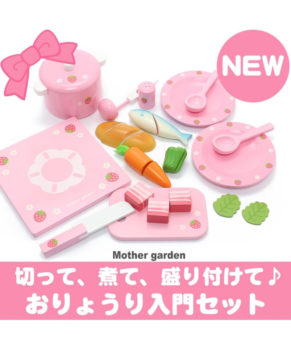 【オンワード】 Mother garden>おもちゃ マザーガーデン 木のおままごと お料理入門セット 441-95937 ピンク(淡) - 【送料無料】