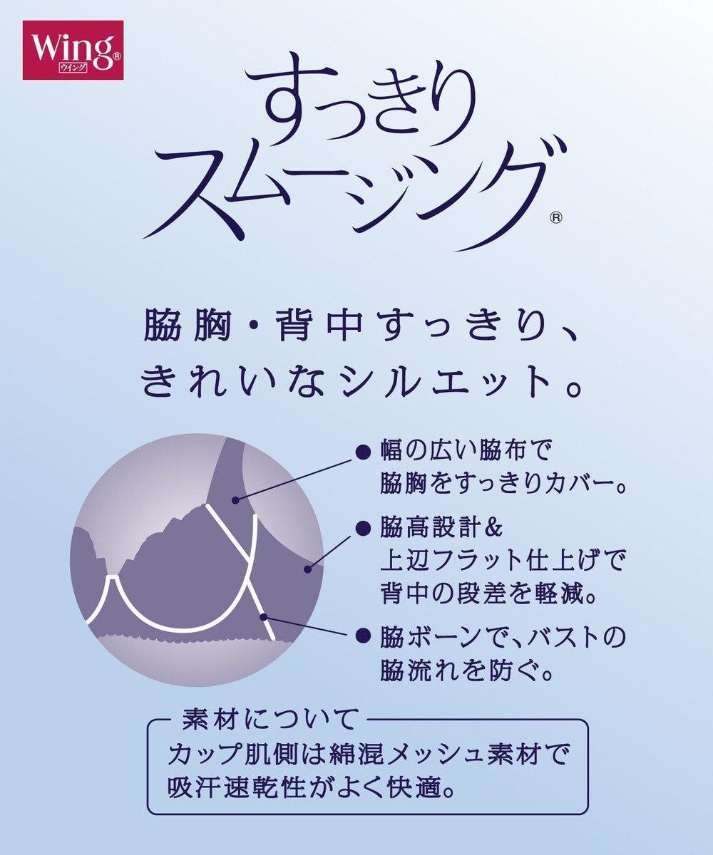 Wing 3/4カップブラ 【すっきりスムージング】 ウイング/ワコール NB2727 ターコイズ