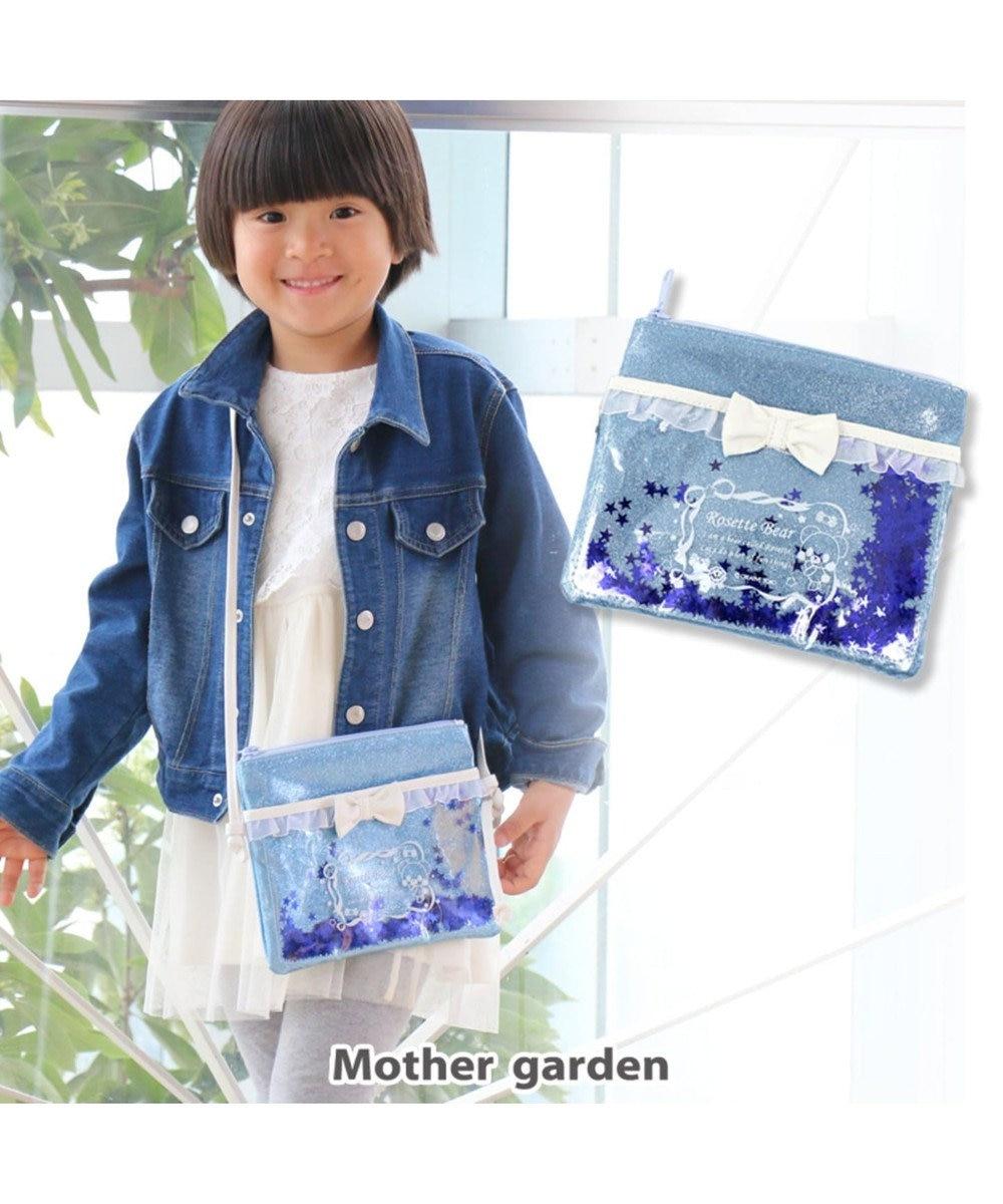 Mother garden くまのロゼット キラキラポシェット 水色