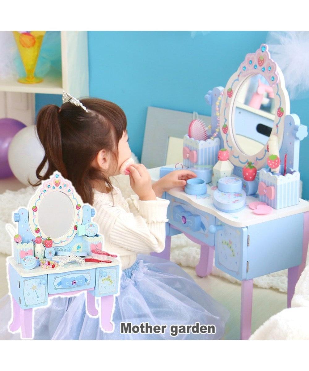 Mother garden  《8000台突破》おもちゃ シンデレラ マザーガーデン 木製 おままごと 野いちご ブルー ティアラ付き ドレッサー ままごと コスメ 3歳 4歳 お誕生日プレゼント 子供の日 水色