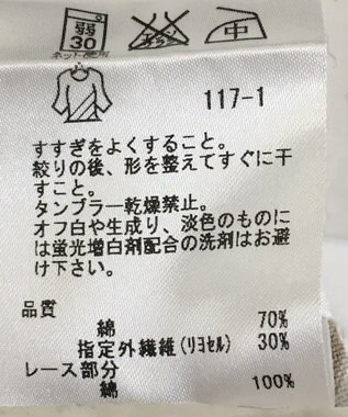 ONWARD Reuse Park 【自由区】カットソー春夏 ベージュ