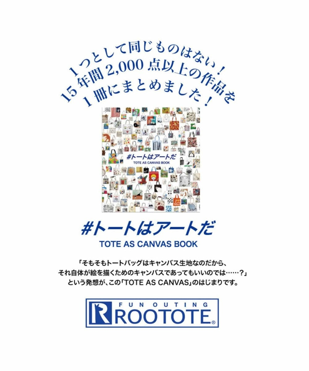ROOTOTE 9700 ルートート / TOTE AS CANVAS BOOK 「#トートはアートだ」ブック 01:ホワイト