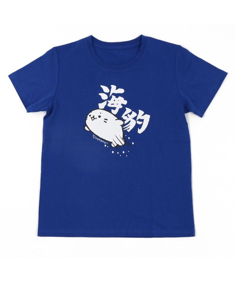 Mother garden しろたん 海豹(あざらし) Tシャツ  S/M/L/XL サイズ 紺(ネイビー・インディゴ)