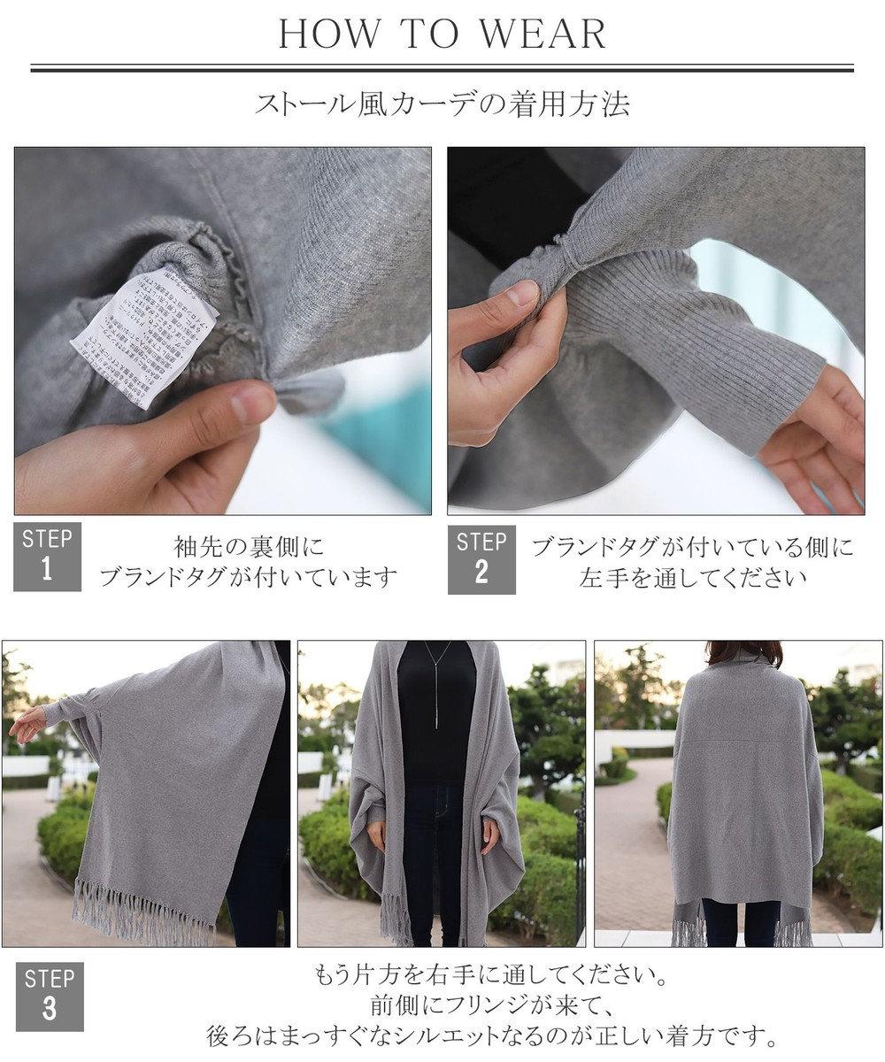 Tiaclasse 【洗える】羽織るだけでお洒落度UPのストール風カーディガン 杢グレー