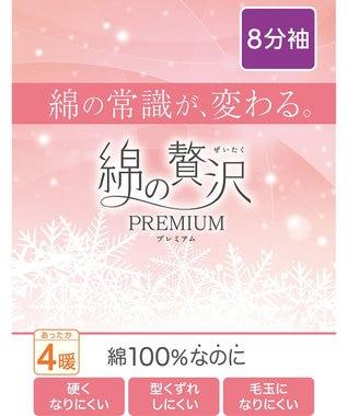 Wing インナー 8分袖【綿の贅沢 PREMIUM】ウイング/ワコール EL4777 ベージュ