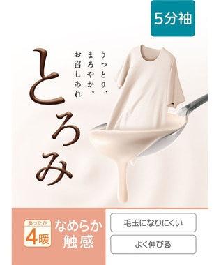 Wing インナー Uネック  5分袖 【とろみ】 ウイング/ワコール EL8560 ブラック