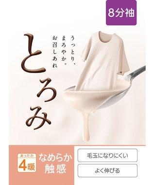 Wing インナー Uネック  8分袖 【とろみ】 ウイング/ワコール ブラック