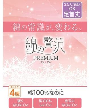 Wing ボトムインナー 【綿の贅沢 PREMIUM】 ウイング/ワコール ベージュ