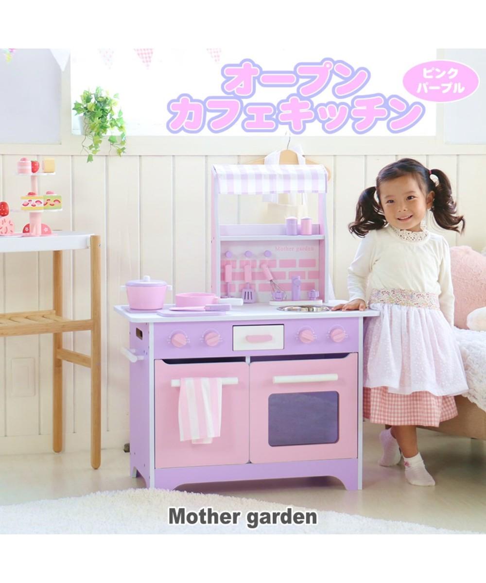 【オンワード】 Mother garden>おもちゃ マザーガーデン 木製 ままごと キッチン オープンカフェキッチン 単品 《ピンクパープル》 おままごと 対面 キッチン 組み立て お誕生日プレゼント 玩具 子供の日 ピンク(淡) 0 【送料無料】