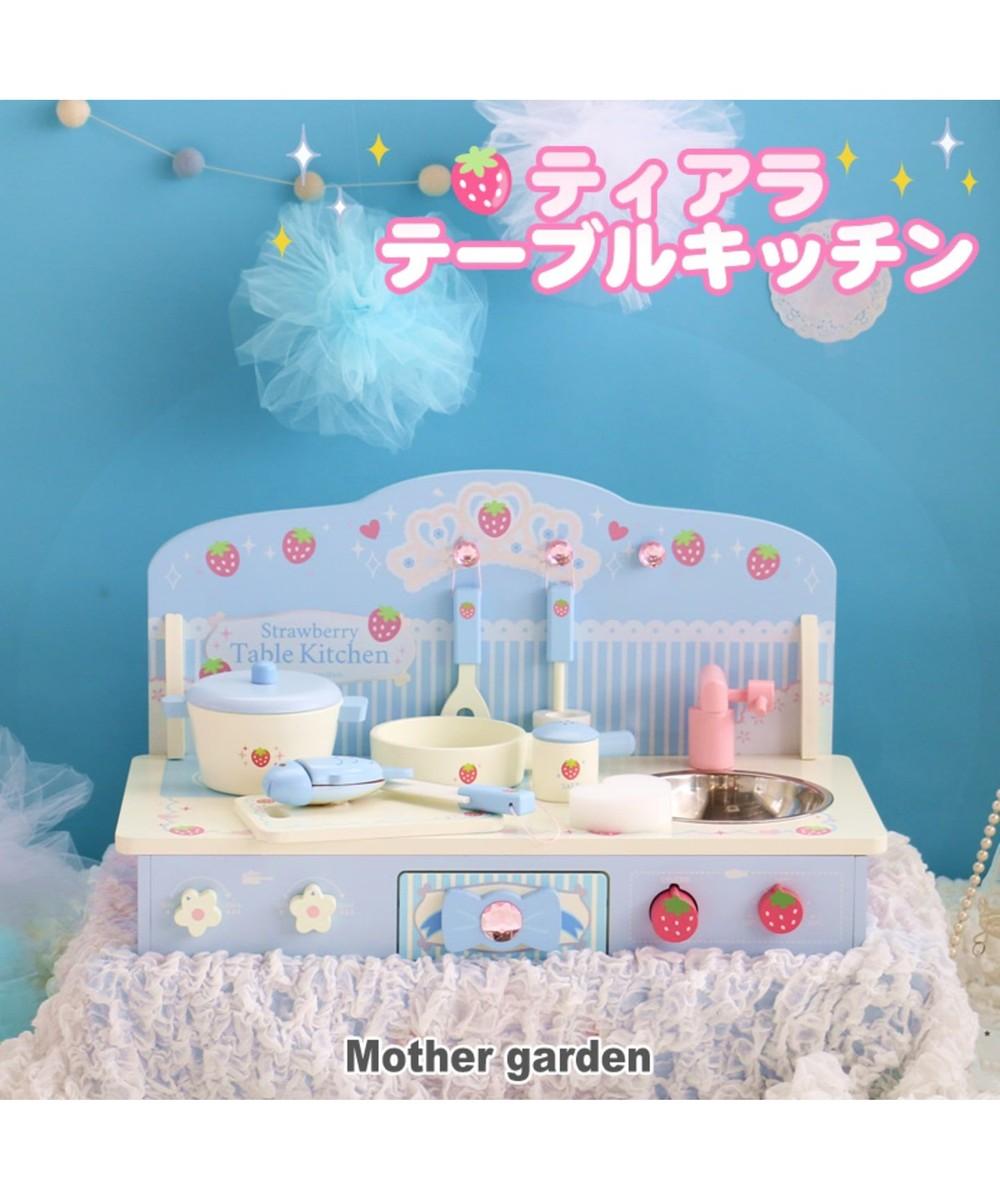 【オンワード】 Mother garden>おもちゃ [ネット限定]マザーガーデン テーブルキッチンティアラ・ブルー623-59755 ピンク(淡) 0 【送料無料】