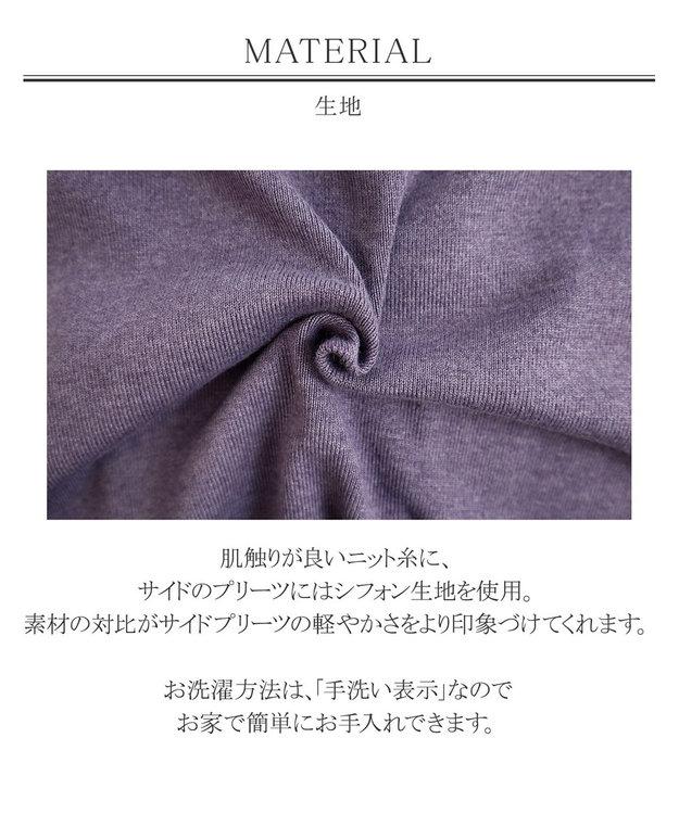 Tiaclasse 【洗える】上品サイドプリーツニットチュニック