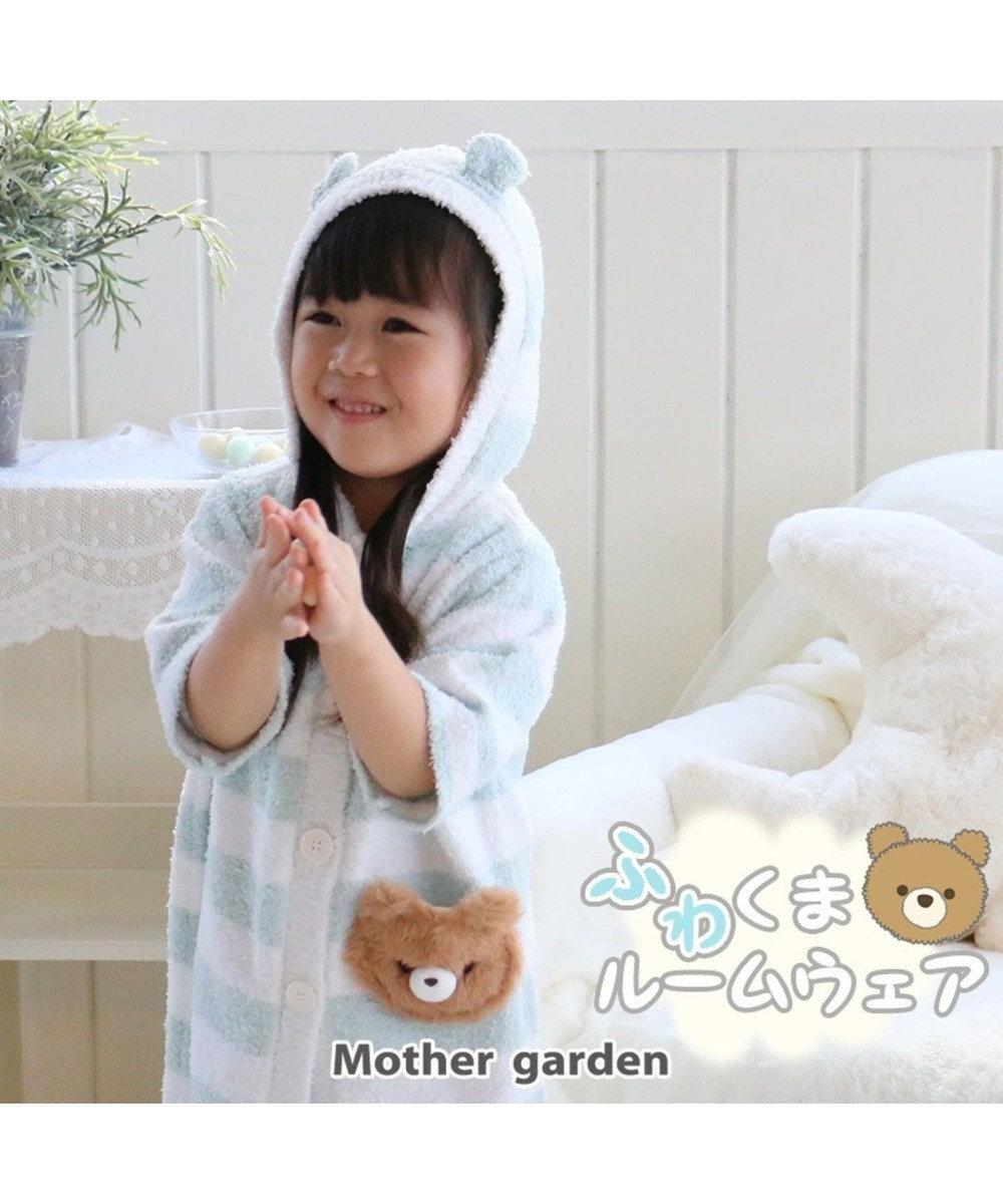 Mother garden マザーガーデン ふわくま キッズガウン くま 水色