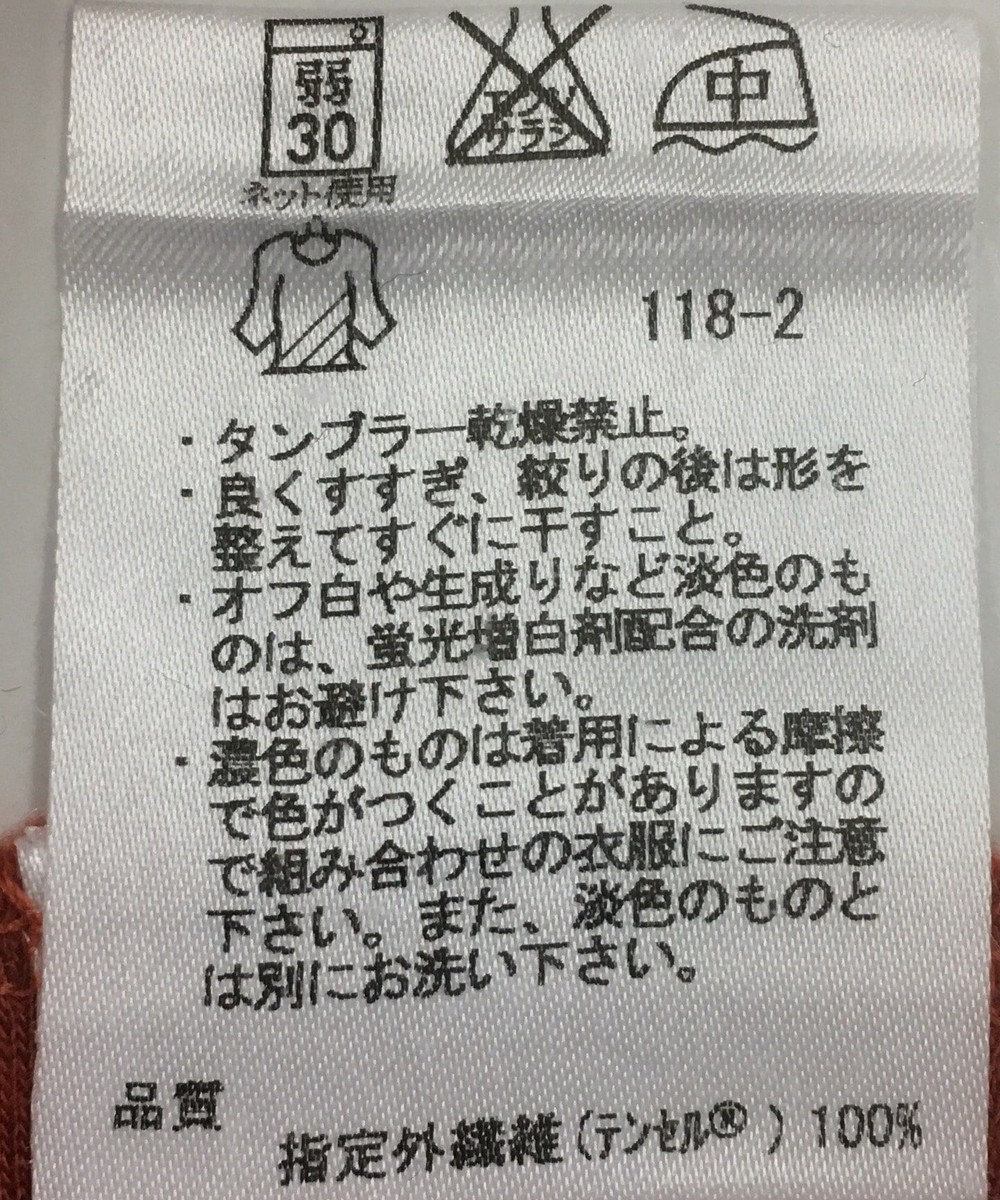 ONWARD Reuse Park 【組曲】カットソー秋冬 ブラウン
