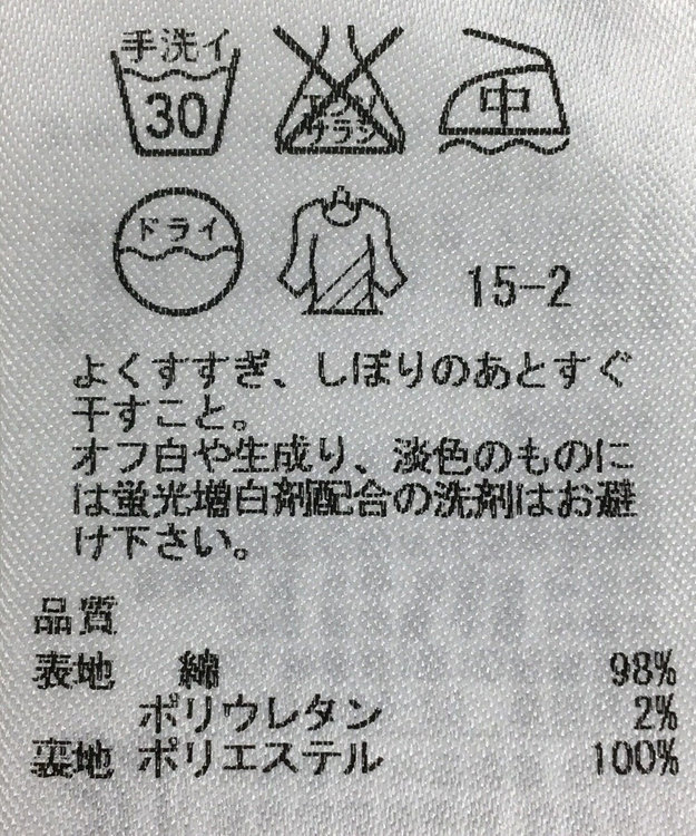 ONWARD Reuse Park 【23区】スカート秋冬