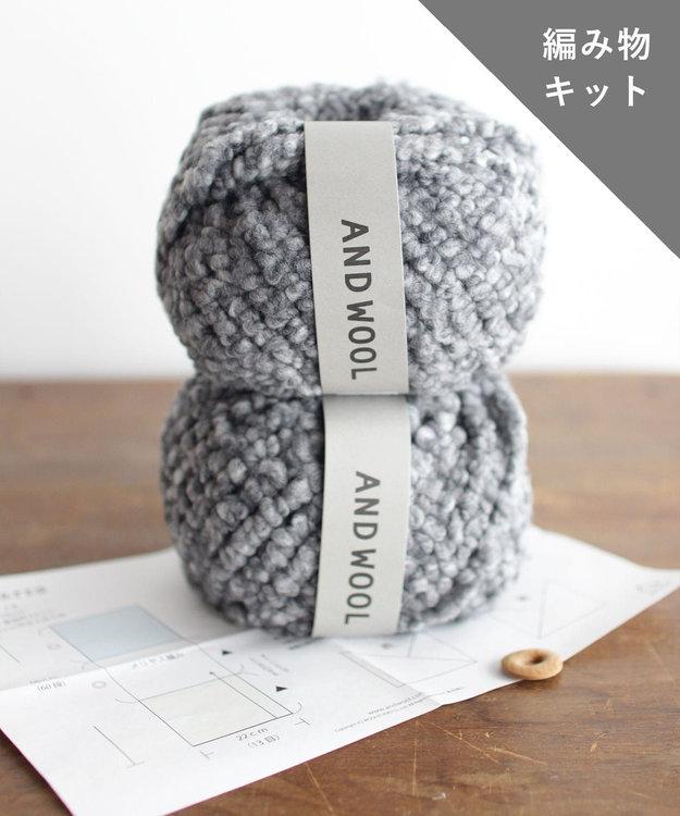 AND WOOL 【編み物キット】差し込みマフラー(糸:No.2)
