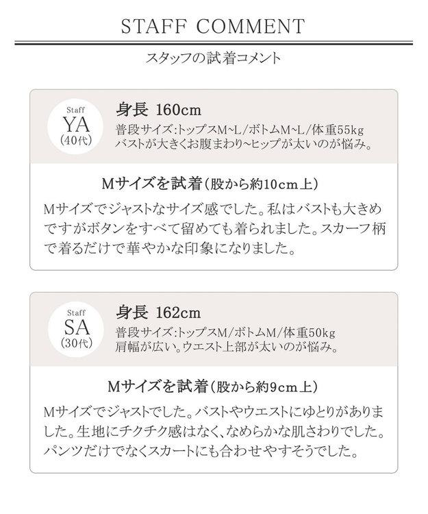 Tiaclasse 【洗える】異素材切替のスカーフ柄カーディガン