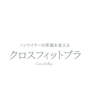 Chut! INTIMATES 【ノンワイヤー】 クロスフィットブラ (C290) カーキ