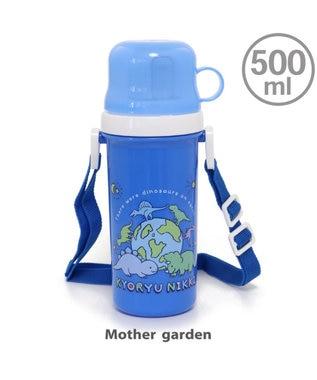 Mother garden きょうりゅう日記 コップ付きプラ水筒 500ml 《地球柄》 日本製 直のみ コ 0