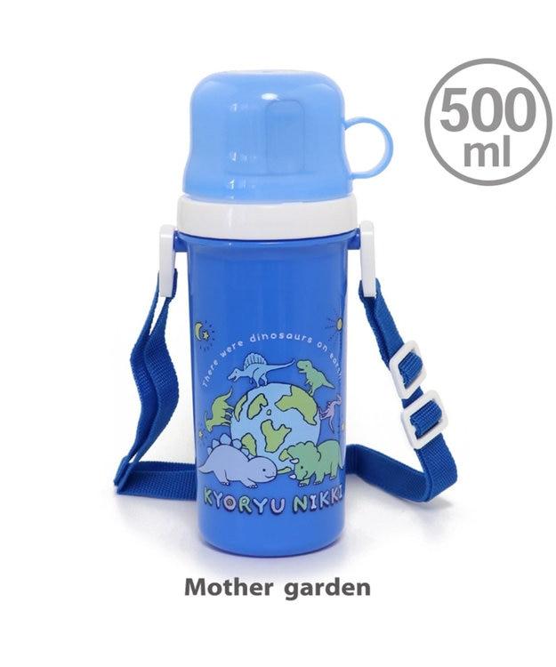 Mother garden きょうりゅう日記 コップ付きプラ水筒 500ml 《地球柄》 日本製 直のみ コ