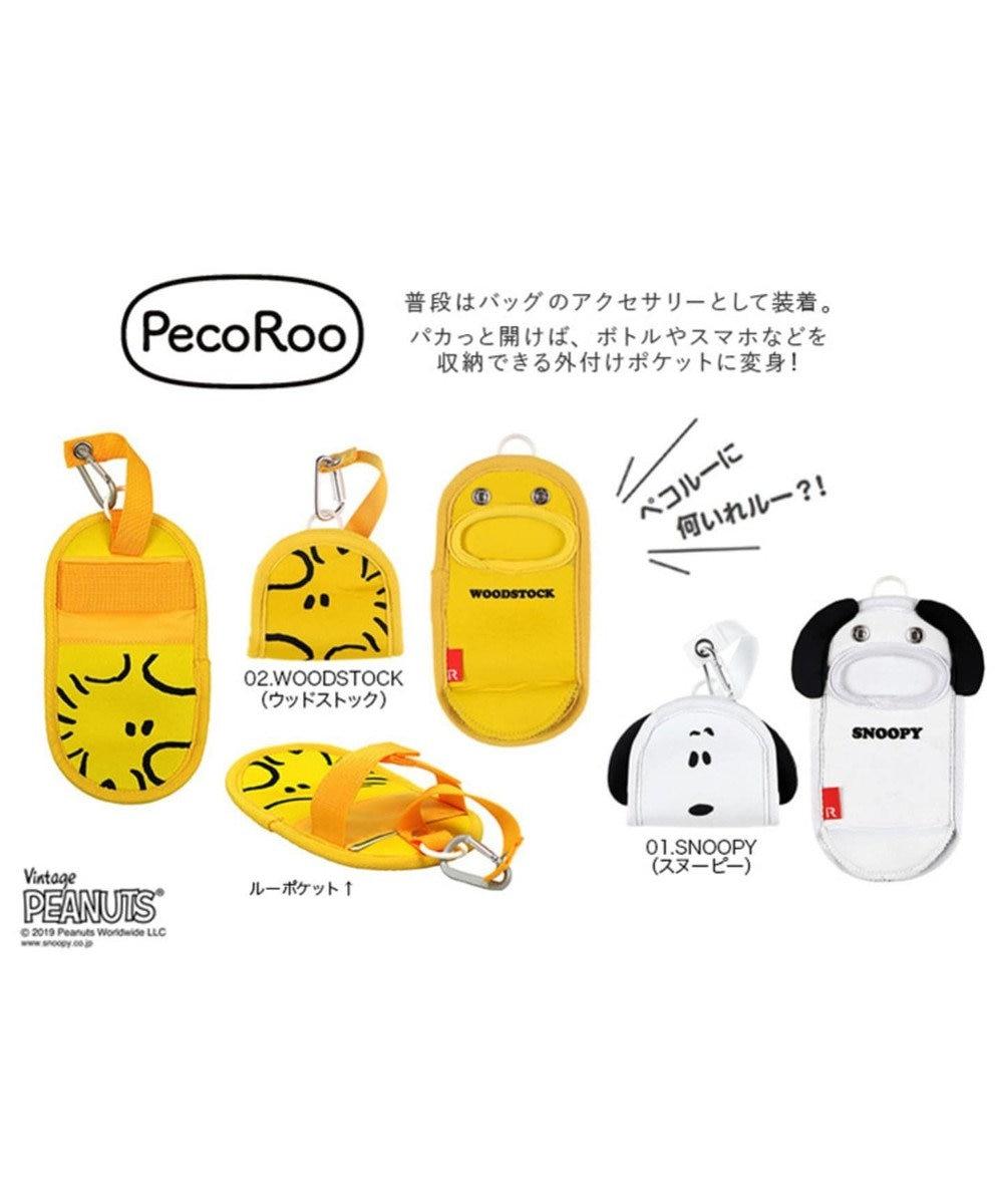 ROOTOTE 8130【スヌーピー:バッグアクセサリー】/ IP.ペコルー.ピーナッツー5U 02:ウッドストック