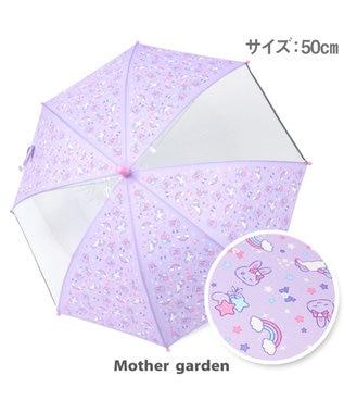 Mother garden マザーガーデン うさもも 子供安全傘 《ユニコーン柄》 50cm ピンク(淡)