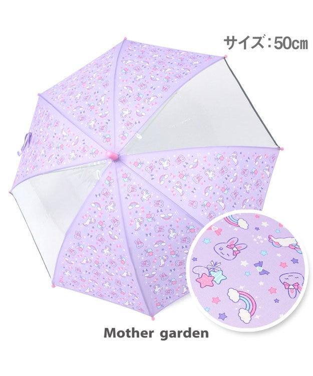 Mother garden マザーガーデン うさもも 子供安全傘 《ユニコーン柄》 50cm