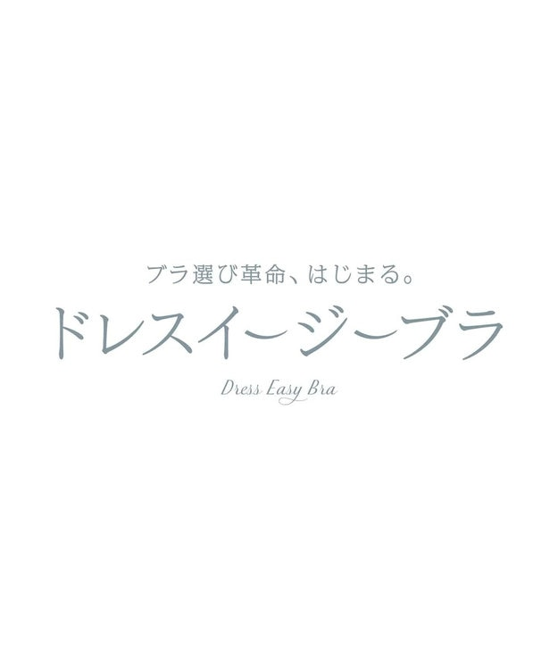 Chut! INTIMATES 【簡単サイズ選び】 ドレスイージーブラ (C307)