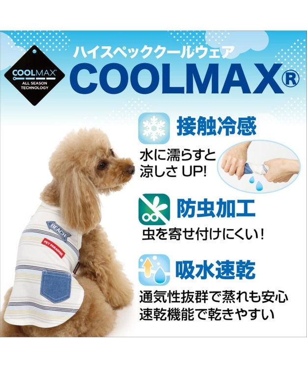 PET PARADISE ペットパラダイス クールマックス 接触冷感 虫よけ ワンピ桃〔小型犬〕