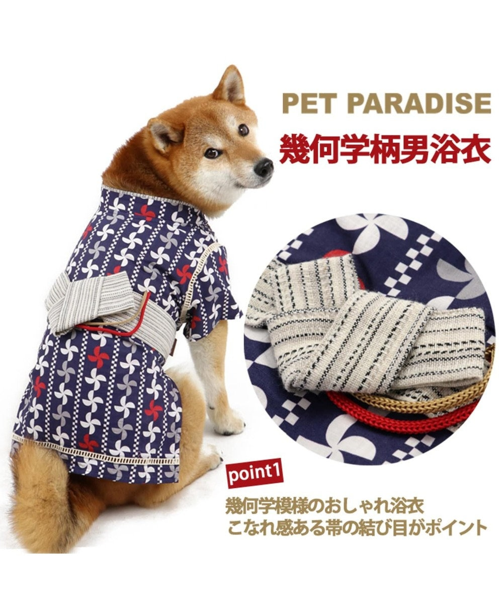 PET PARADISE ペットパラダイス 幾何学 浴衣 浴衣 〔中・大型犬〕 紺(ネイビー・インディゴ)
