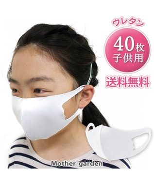 Mother garden 洗える立体マスク 子ども用 白色 40枚セット 0