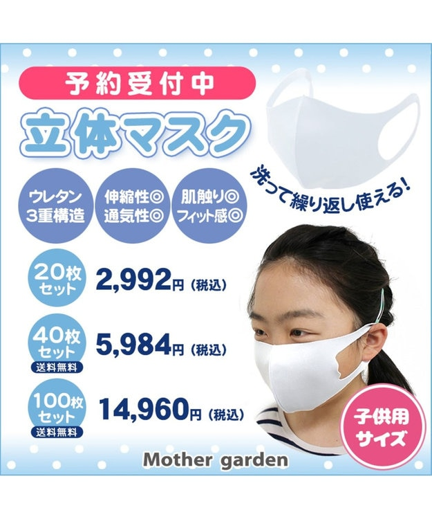 Mother garden 洗える立体マスク 子ども用 白色 40枚セット