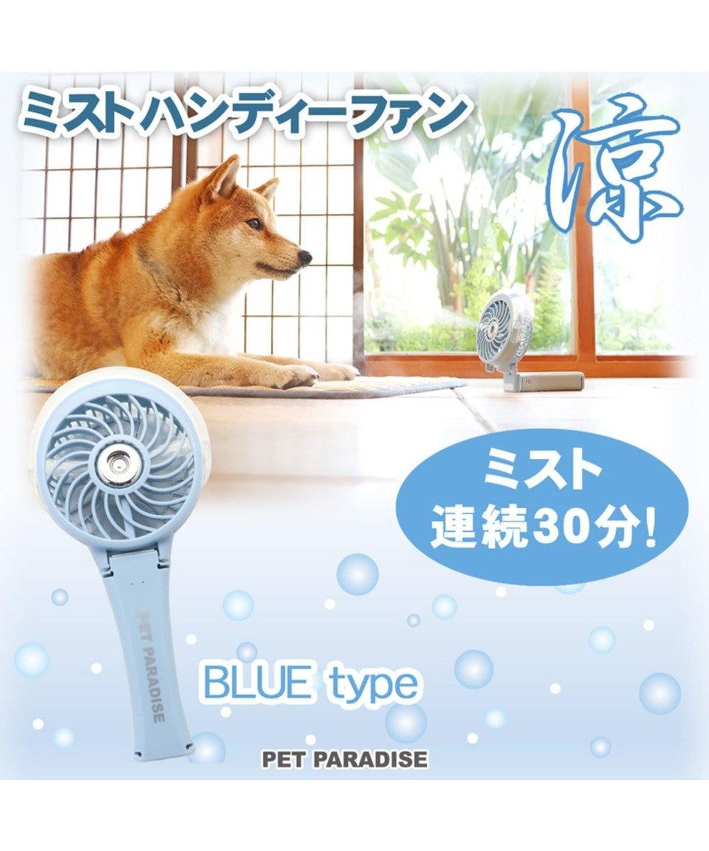 PET PARADISE ペットパラダイス  ハンディミストファン ブルー 0