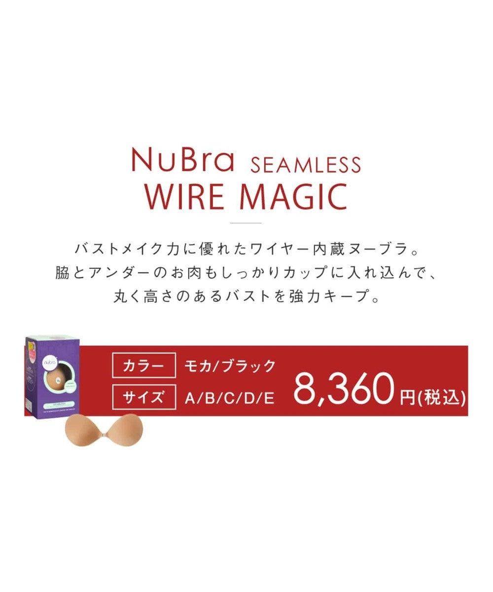 BRADELIS New York 【NuBra / キープ・軽量・響きにくい】ヌーブラ・シームレス ワイヤーマジック モカ