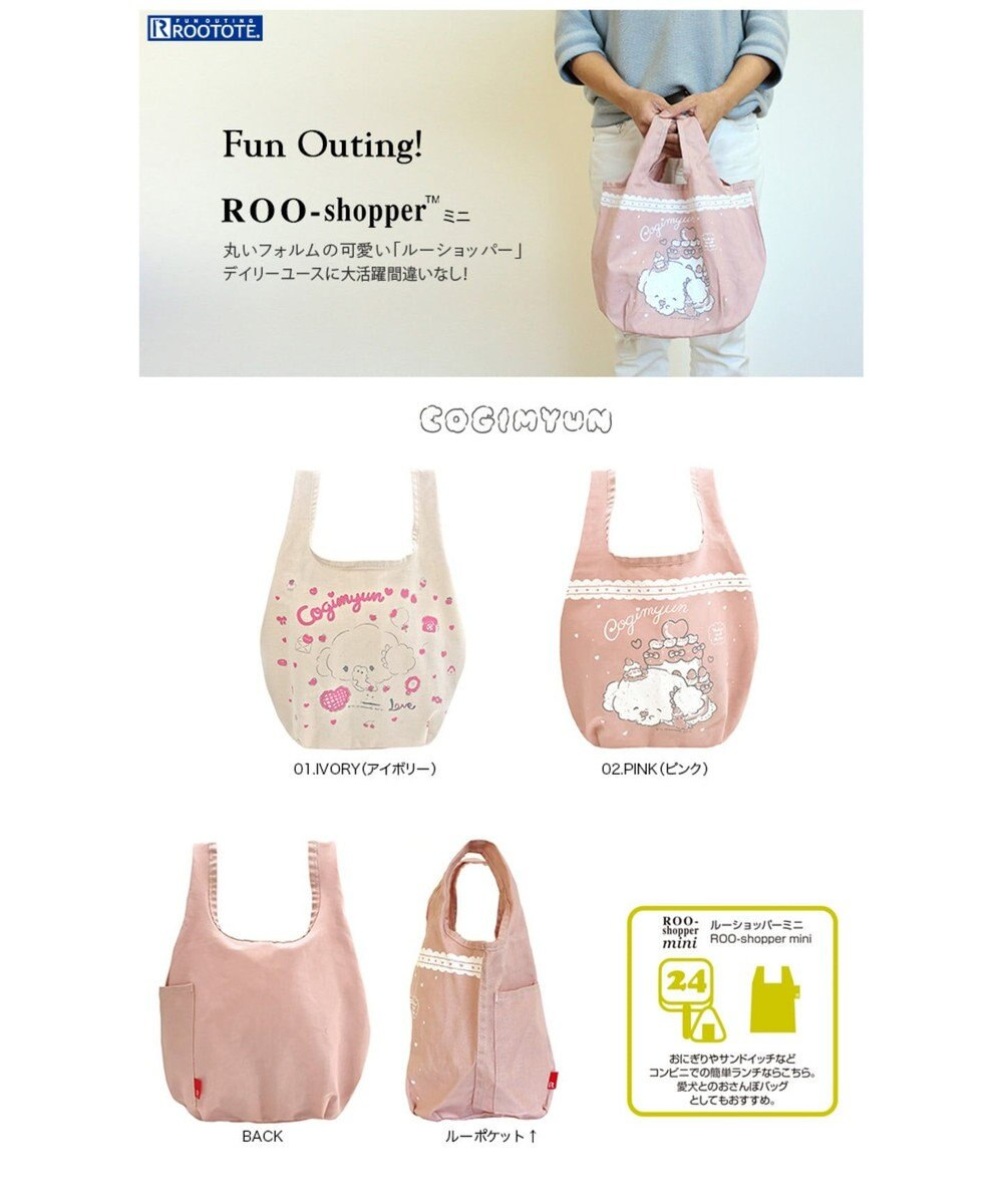 ROOTOTE 8146【サンリオ:エコバッグ】/ ルーショッパーミニ.マルシェ.こぎみゅん-A 02:ピンク