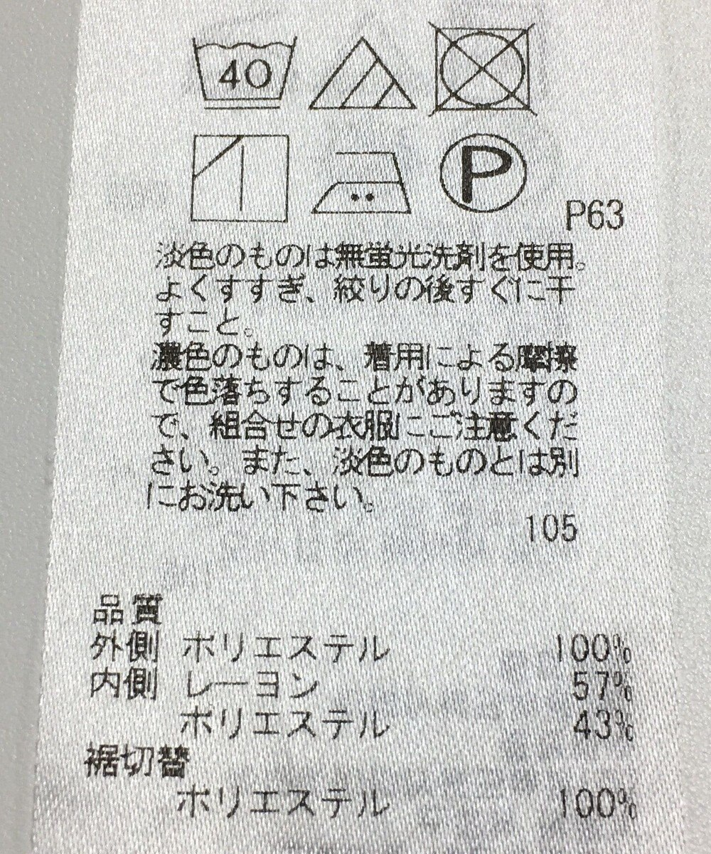 ONWARD Reuse Park 【組曲】カットソー春夏 ネイビー