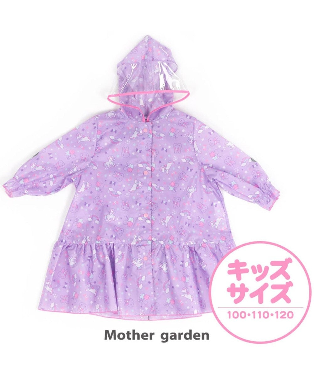 Mother garden うさもも 子供用レインコート 《ユニコーン柄》 ランドセル対応 紫