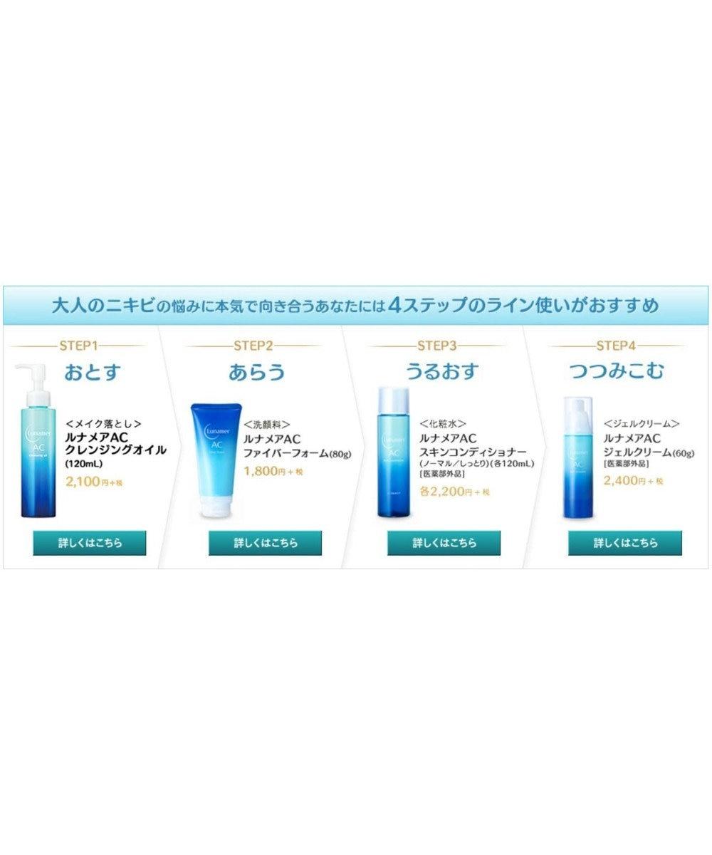 ASTALIFT スキンコンディショナー(ノ-マル)<化粧水>[医薬部外品] 120mL -